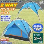 テント ワンタッチ タープ 簡易 アウトドア キャンプ ドーム型 防雨/防水加工/防災/3人/4人/2way