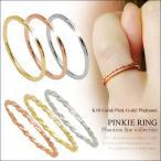 ピンキーリング 極細 華奢リング イエローゴールド/ピンクゴールド/プラチナ 1号から k18 レディース 指輪 ファランジリング
