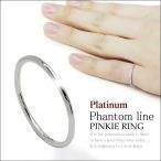ピンキーリング 1号 から プラチナ 極細 華奢 レディース 指輪 ファランジリング ミディリング