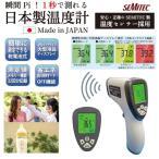 非接触温度計  瞬間Pi 非接触式 非接触型 電子温度計  1秒で測れる 国産 オムニ OMHC-HOJP001 記録保存 日本製