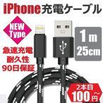 iPhone 充電ケーブル 1m 25cm 2m USB 急速充電 断線防止 データ転送 iPhone11 Pro iPhoneSE iPhoneXR iPhone8 iPad