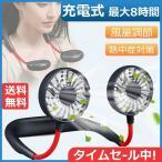 「首掛け扇風機 携帯扇風機 ハンディ ネックバンド型 USB充電式 風量調節 ハンズフリー 卓上扇風機 熱中症対策」の画像