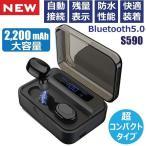 ワイヤレスイヤホン Bluetooth5.0 ブルートゥースイヤホン 2200mah収納ケース コンパクト 大容量 高音質 重低音 防水 スポーツ iPhone Android