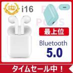 ワイヤレス イヤホン Bluetooth5.0 ステレオ ブルートゥース オープン記念 最新版 iphoneXs MAX XR iPhone7 8 x Plus android ヘッドセット ヘッドホン