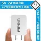 FIPRIN 2000J スマホ充電器 モバイルバッテリー充電器 10W 2A 急速充電用USB ACアダプター スマートフォン ほぼ全機種対応 充電速度2倍
