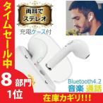 ワイヤレス イヤホン Bluetooth 4.2 tws i7 sステレオ ブルートゥース オープン記念 最新版 iphone6s iPhone7 8 x Plus android ヘッドセット ヘッドホン