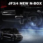 新型 N-BOX JF3 パーツ メッキ インテリアパネル ガーニッシュ 5点セット NBOX カスタム インパネ JF4 ドレスアップ