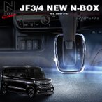 新型 N-BOX JF3 パーツ メッキ シフトパネル ガーニッシュ NBOX N BOX インテリアパネル JF4 ドレスアップ 内装品
