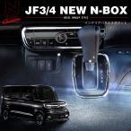 新型 N-BOX JF3 パーツ メッキ インテリアパネル ガーニッシュ 2点セット NBOX N BOX JF4 ドレスアップ 内装品
