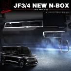 新型 N-BOX JF3 パーツ メッキ インテリアパネル ガーニッシュ 3点セット NBOX N BOX JF4 ドレスアップ 内装品