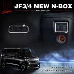 新型 N-BOX JF3 パーツ メッキ スイッチ ガーニッシュ 2点セット NBOX N BOX インテリアパネル JF4 ドレスアップ 内装品