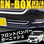 新型 N-BOX JF3 パーツ メッキ フロントバンパー ガーニッシュ NBOX N BOX  JF4 ドレスアップ 外装 ABS製