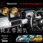 スペーシア カスタム ギア MK53S パーツ AV エアコン スイッチ メーターフード インテリアパネル 2点セット 4色展開 アウトレット品