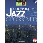 STAGEA・EL 5〜3級 Vol.76 ジャズ・クロスオーバー