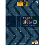 中野正英 ボレロ-electro remix-     ヤマハ音楽振興会 中野正英