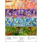ピアノソロ/連弾 公式楽譜集 映画「蜜蜂と遠雷」より カデンツァパート譜付き