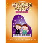 楽譜 先生が選んだ ピアノ発表会名曲集 3  (ブルクミュラー程)