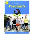 楽譜 ピアノソロ/連弾 初・中級 ピアノで楽しむ Fischer's メッセージ&ライブ写真付