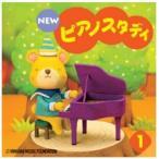 ショッピングピアノ YAMAHA ヤマハ NEW ピアノスタディ1 CD