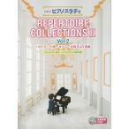 NEW ピアノスタディ レパートリーコレクションズ2 vol.2