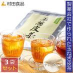 玉ねぎ皮茶 村田食品の玉ねぎ皮茶 3袋セット ティーパックタイプ ケルセチン含有