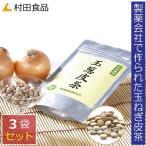 ショッピング皮 玉ねぎ皮茶サプリ 村田食品の玉ねぎ皮茶 サプリメント 3袋セット 玉ねぎの皮 ケルセチン