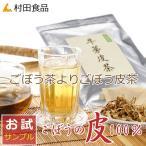 ごぼう茶 村田食品ごぼう皮茶3包 お試しサンプル 国産 無添加 送料無料
