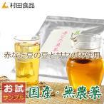 なたまめ茶 村田食品の赤なたまめ茶3包サンプル 送料無料
