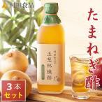 酢玉ねぎ 村田食品の玉ねぎりんご酢3本セット 送料無料 話題のたまねぎ酢