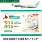 白花豆ポタージュ4食入り 北海道 グリーンズ北見スープ全5種から4箱購入でメール便送料無料