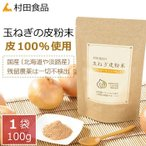 ショッピング皮 村田食品の玉ねぎ皮 粉末 パウダータイプ:1袋100g たまねぎ ケルセチン 国産 送料無料