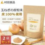 玉葱皮茶のお茶・サプリのサンプル付き2.0