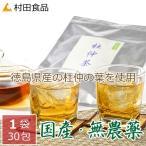 国産、無農薬の杜仲茶 送料無料