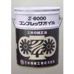 三井精機工業製 純正コンプレッサーオイル Z-6000 20L缶