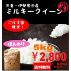 新米 ミルキークイーン 5kg 玄米  白米 無洗米 30年産 お米  三重県産 受注精米 ほんのり