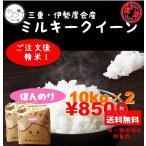 米 新米 ミルキークイーン 20kg(10kg×2)玄米  白米 ほんのり お米 三重県産 令和元年産 送料無料