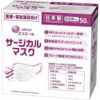 【1個】大王製紙 エリエール ハイパーブロックマスク ウイルス飛沫ブロック 小さめサイズ 50枚入【1個】