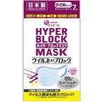 【7枚入り1個】小さめサイズ エリエール ハイパーブロックマスク ウイルス飛沫ブロック 日本製 エリエールマスク【7枚入り1個】小さめ