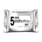 【5個】5年保証超・防災用ウェットティッシュ20枚入【5個】