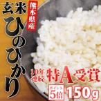 HAPPY MAGで買える「米 ポイント消化 お試し 食品 ひのひかり 熊本県産 ヒノヒカリ 特A お米 お試し おためし 150g (約1合 玄米」の画像です。価格は1円になります。