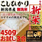 ポイント消化 送料無料 お試し 食品 こしひかり 特Aコシヒカリ 新潟県産 無洗米 29年産 一等米100% お試し3合(450g)