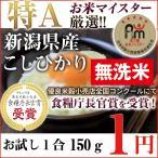 ポイント消化 お試し 食品 無洗米 こしひかり 新潟県産 コシヒカリ プロが選ぶお米 29年産 一等米100% お試し1合(150g)