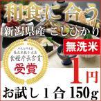 ポイント消化 お試し 食品 無洗米 こしひかり 新潟県産 コシヒカリ 和食に合う お米 29年産 一等米100% お試し1合(150g)