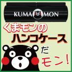 くまモン シャチハタ ハンコケース(12mmまでOK/朱肉付き)印鑑 ケース はんこ