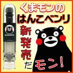 くまモン シヤチハタ ハンコベンリ キャップレス(12mmまでOK/朱肉付き)ワンタッチで捺印式