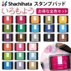 特別価格 シャチハタ スタンプパッド いろもよう 全色セット 全24色 日本の伝統色 シヤチハタ スタンプ台 消しゴムはんこ ゴム印