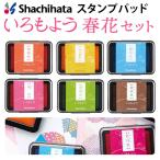 シャチハタ スタンプパッド いろもよう 春花セット 6色セット 日本の伝統色 シヤチハタ スタンプ台 消しゴムはんこ ゴム印