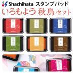 シャチハタ スタンプパッド いろもよう 秋鳥セット 6色セット 日本の伝統色 シヤチハタ スタンプ台 消しゴムはんこ ゴム印