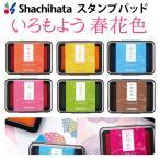 シャチハタ スタンプパッド いろもよう 春花色セレクト  日本の伝統色 シヤチハタ スタンプ台 消しゴムはんこ ゴム印