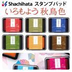 シャチハタ スタンプパッド いろもよう 秋鳥色セレクト 日本の伝統色 シヤチハタ スタンプ台 消しゴムはんこ ゴム印